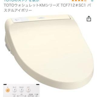 TOTOウォシュレット便器一体型リモコン付 高年式 新品購…
