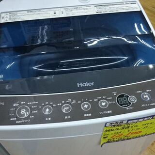 (フタが半透明タイプの)ハイアール 全自動洗濯機4.5kg…