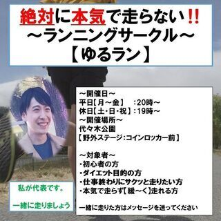 【6月26日(土)19時〜開催】 初心者歓迎【ゆるラン】