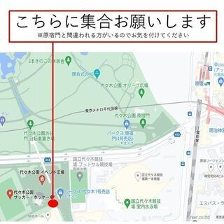【6月26日(土)19時〜開催】 初心者歓迎【ゆるラン】 - 渋谷区