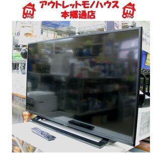 札幌 2020年製 40インチTV 東芝 レグザ 40S2…