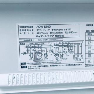 1689番AQUA✨全自動電気洗濯機✨AQW-S60D‼️ − 東京都