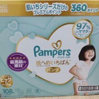パンパース肌へのいちばん パンツXL 108枚