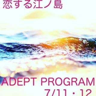 アデプトプログラムin江ノ島