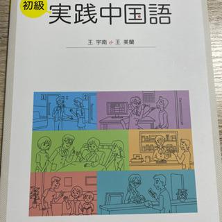 【ネット決済・配送可】メディカル 初級実践中国語