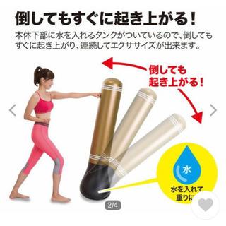 【ネット決済】パンチバッグ エクササイズ
