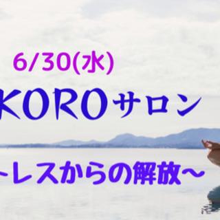 KOKOROサロン〜ストレスからの解放〜