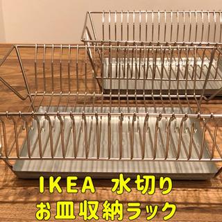 IKEAイケア お皿入れ お皿立て 水切りラック お皿収納