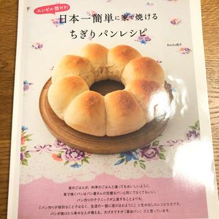 パン レシピ本