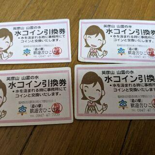 道の駅歓遊舎ひこさん・水コイン引換券あげます。