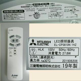 三菱 照明器具 シーリングライト 居室 8畳用 EL-CP3810N リモコン付 - 札幌市