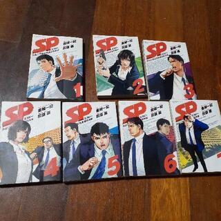 SP1~7 全巻セット