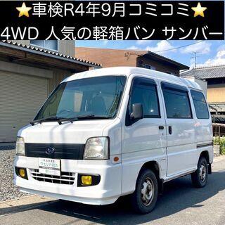 総額11.5万円★車検R4年9月★4WD★人気の軽箱バン★平成2...