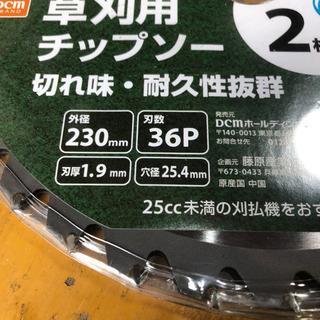 未使用 草刈機 チップソー 230mm 2枚