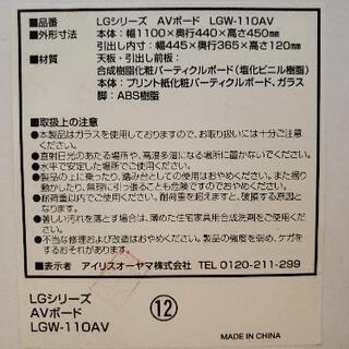 【取引完了】アイリスオーヤマ テレビ台 引取り希望 - 家具