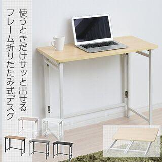 折りたたみテーブル パソコンデスク 幅80 RPST804…