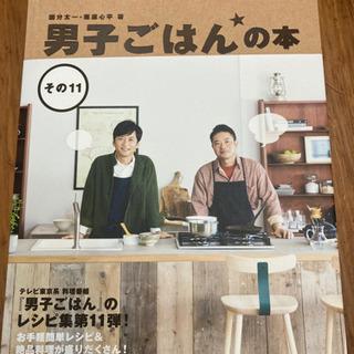 【ネット決済・配送可】国分太一、栗原心平「男子ごはんの本」ほぼ新品