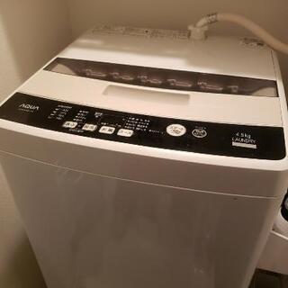 ※27日までの急募※AQUA 全自動洗濯機 4.5kg