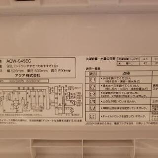 ※27日までの急募※AQUA 全自動洗濯機 4.5kg - 家電