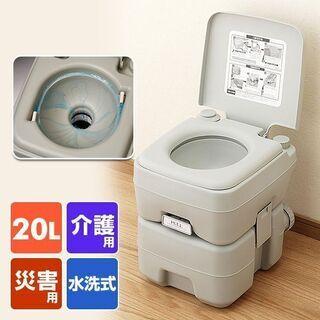 【未開封】水洗ポータブルトイレ20L大容量ETC00131…