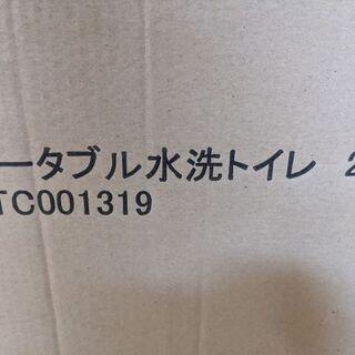 【未開封】水洗ポータブルトイレ20L大容量ETC001319【本格派!匂い漏れ少ない!介護に・キャンプに携帯】 - 北区