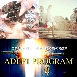 アデプトプログラム埼玉