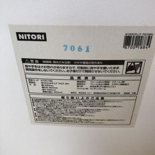 ニトリ 折りたたみチェア(クロスBR、WH)セット − 東京都