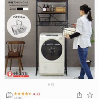 【ネット決済】洗濯機ラック