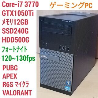 格安ゲーミングPC Core-i7 GTX1050Ti SSD2...