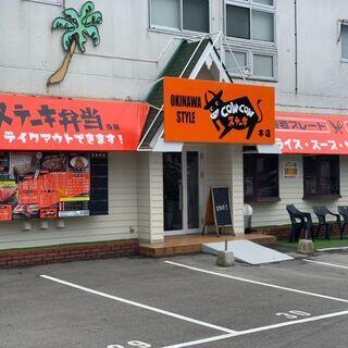 東尾道のCOWCOWステーキ本店でのホールスタッフ募集