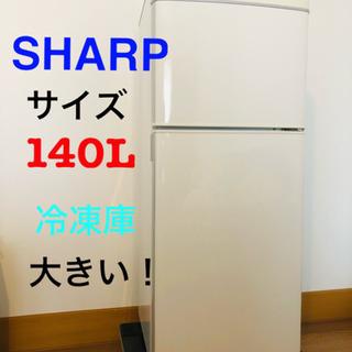 冷蔵庫 右開き 140L