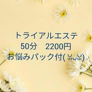 トライアルエステ2200円