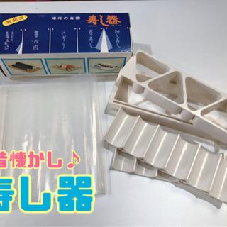 寿し器【C1-624】