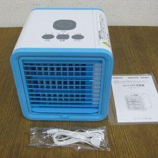未使用品 SOUYI ソウイ コンパクト冷風扇 SY-132 卓...