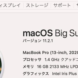 Mac Book Pro 2020 ほぼ未使用!メモリ16GB ...