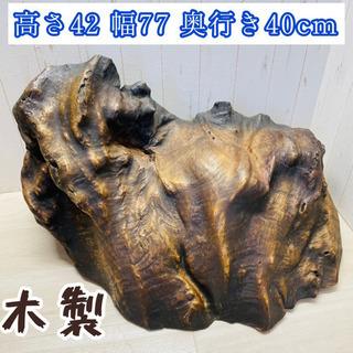 瘤 こぶ 天然木 無垢材 配送室内設置可能‼︎ K06047