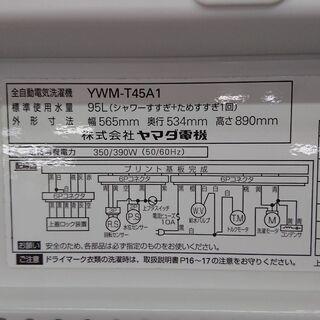 ID 963935 ヤマダ 4.5Kg 2018年製 YWM-T45A1 - 家電