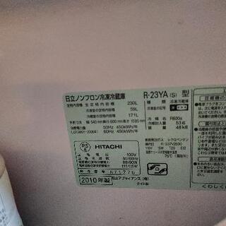 日立製冷蔵庫0円!