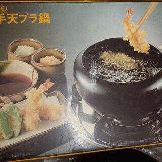 「新品・箱入り」片手天ぷら鍋