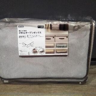 ニトリ 2WAYオープンボックス(未使用)×1+おまけ4箱