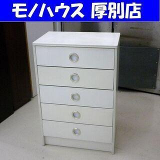 5段チェスト 木製 幅60.5×奥行39×高さ90.5cm…