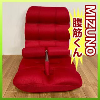 ✨インテリアハウス✨【リクライニング座椅子】ミズノ 腹筋くん!