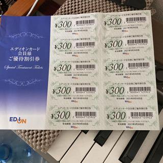 エディオン 優待券3千円分