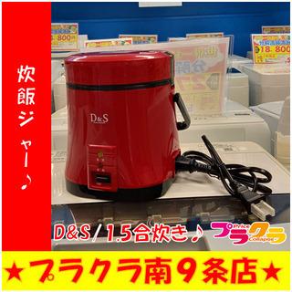 G4733 カード利用可能 半年保証 炊飯器 D&S DS.76...