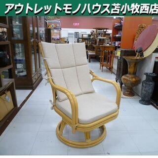 ニトリ 回転チェア 1人掛け椅子 籐チェア 籐椅子 幅54…
