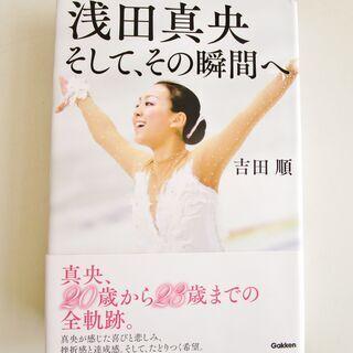 「浅田真央そして、その瞬間へ」 オリンピック銀メダリスト