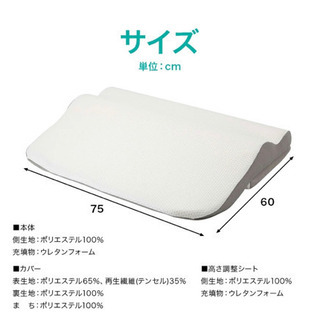 【ネット決済】肩・首・背中も支える枕