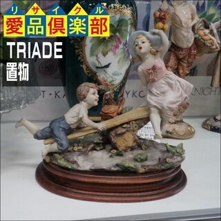 【愛品倶楽部柏店】TRIADE 置物 人形 シーソー【問合…