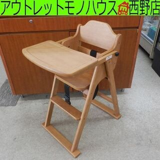 ベビーチェア 子供用椅子 テーブル付き ハイチェア ナチュラル ...
