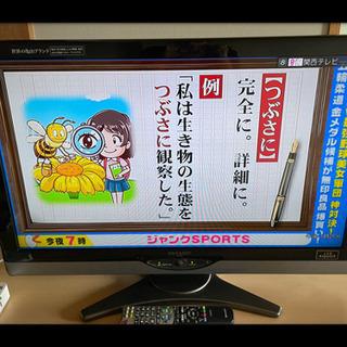 【🉐各種割引あり❣】 32インチ AQUOS液晶テレビ  …